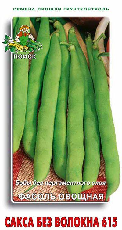 Фасоль овощная Сакса без